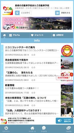 玩免費遊戲APP|下載長崎の自動車学校あたご自動車学校 app不用錢|硬是要APP