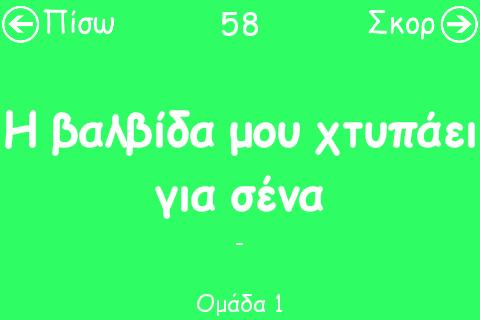 ΠΑΝΤΟΜΙΜΑ - στιγμιότυπο οθόνης