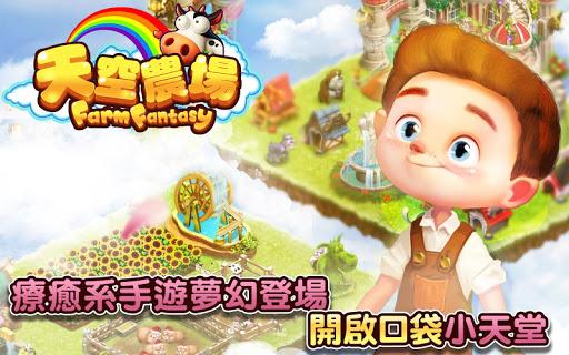 玩免費休閒APP|下載天空農場-Farm Fantasy app不用錢|硬是要APP