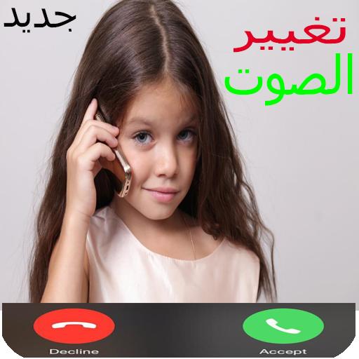 غير صوتك أثناء المكالمة 2018 (app)