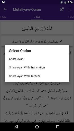 Download APK Mutaliya-e-Quran - Word by Word Tarjuma & Tafseer app