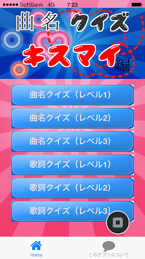 曲名クイズ・キスマイ編 ~歌詞の歌い出しが学べる無料アプリ~
