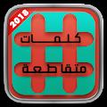 Link - Crossword - 2018