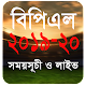বিপিএল ২০১৯-২০২০ লাইভ সময় সূচি for PC-Windows 7,8,10 and Mac