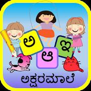 Kannada Alphabet ಅಕ್ಷರಮಾಲೆ