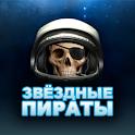Star Pirates MMO icon