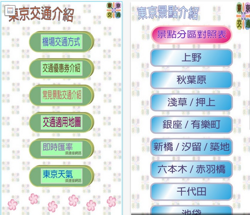 APP下載推薦-【東京交通 】 日本自由行必備程式