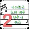 가사보고 노래맞추기(11-15)