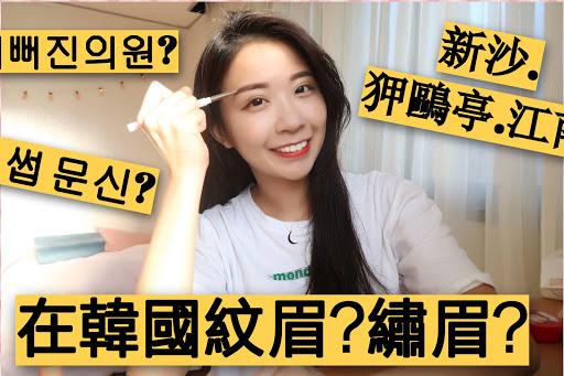 無眉人福音💗💗我在韓國繡眉了!原來韓妞都在這邊紋眉?