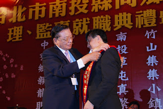 Photo: 南投縣同鄉會總會長江丙坤為新任理事長蕭志洋披上就任綵帶