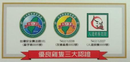 Photo: 20131208 野飼崎雞