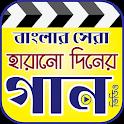 হারানো দিনের গান ( পুরাতন গান ) - Bangla Old Songs icon