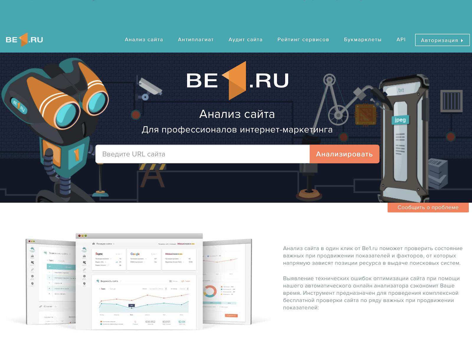 Be1.ru — для профессионалов интернет-маркетинга