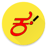 Learn Kannada alphabets