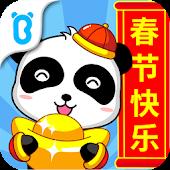 宝宝过春节-宝宝巴士