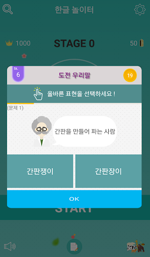 Korean Relay 1.2 screenshots 3