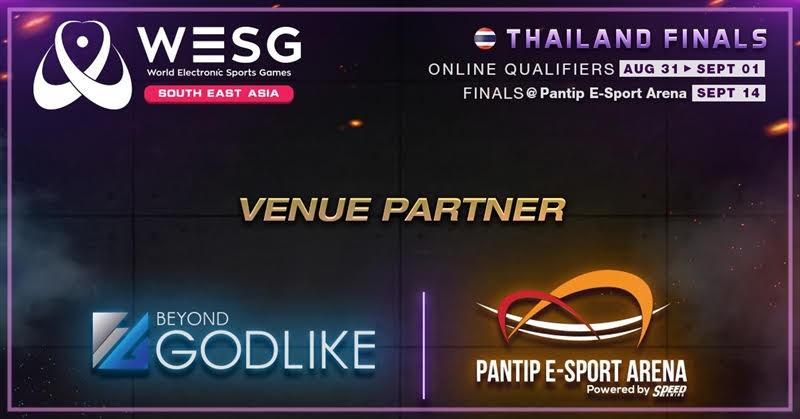 WESG Thailand 2019 คัดเลือกตัวแทนประเทศไทย