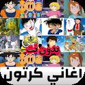 اروع اغاني مسلسلات الكرتون بدون نت icon