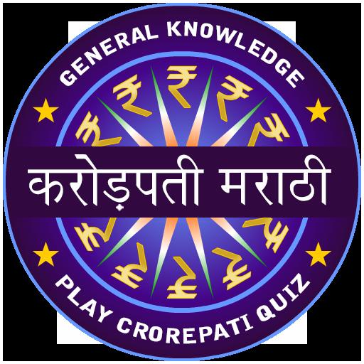 KBC Marathi 2017 - Marathi Gk Quiz Game