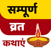 All Vrat Katha - सम्पूर्ण व्रत कथाएं