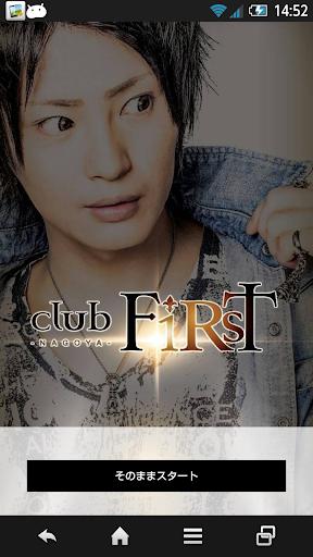 名古屋ホストクラブ club FIRST 公式アプリ