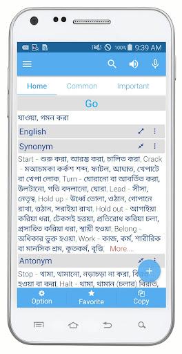 Bangla Dictionary Multifunctional NewDB screenshots 1