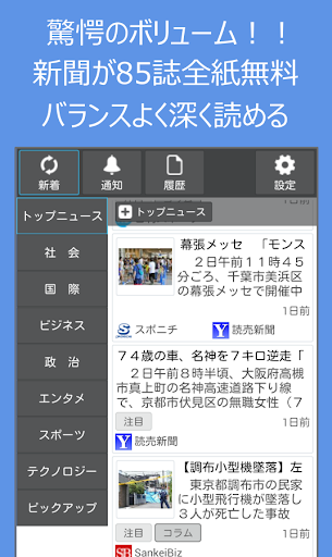 Facebook - Google Play Android 應用程式
