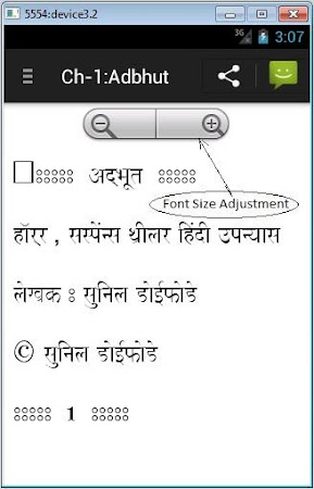 Hindi Novel Book - Adbhut 5.0 screenshot 933420