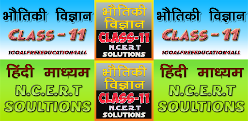 11th class physics solution in hindi - Apps on Google Play