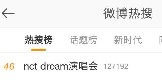 weibo nct dream