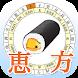 恵方マピオン Android