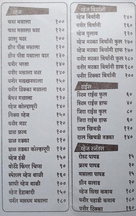 Kolhapur Spice menu 1