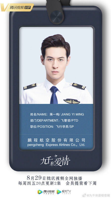 Nine Kilometers of Love China Web Drama