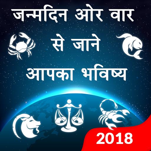 Janam Tarikh Or Name Se Jane Apna Bhavishya