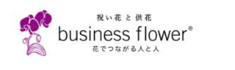 ビジネスフラワー