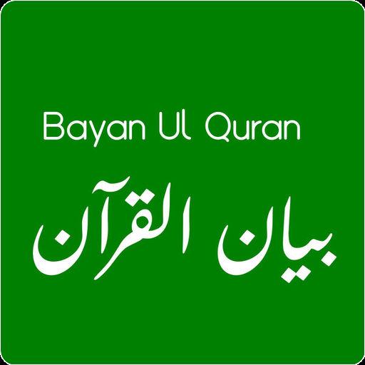 Bayan Ul Quran PDF By Dr Israar Ahmed - Apps en Google Play