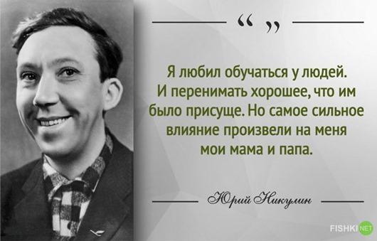 Yuri Vladimirovich Nikulin 8
