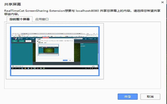 DayMooc ScreenSharing Extension