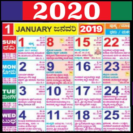 Kannada Calendar 2020 Kannada Calendar 2020   ಕನ್ನಡ ಕ್ಯಾಲೆಂಡರ್ 2020