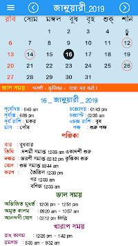 bengali panjika calendar 2019 poster