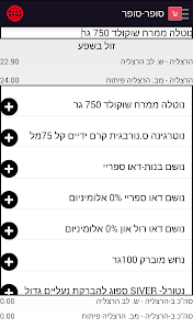סופר-סופר screenshot 1
