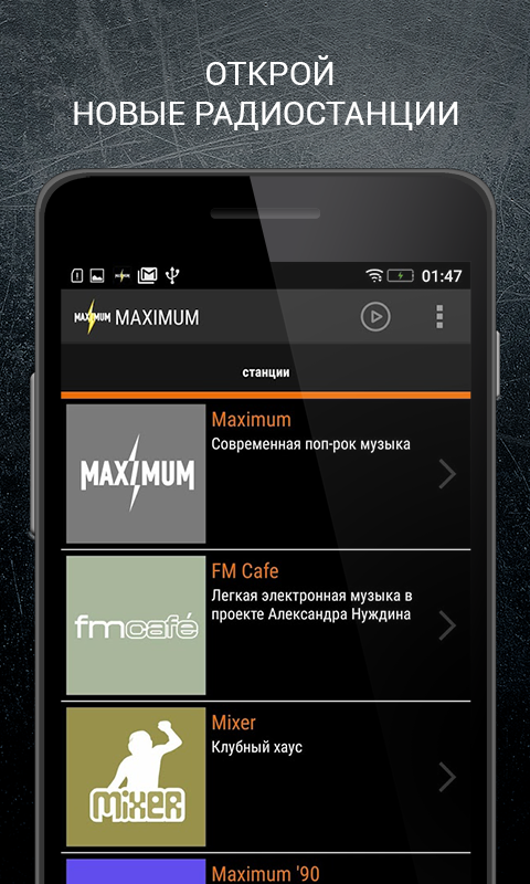 Радио MAXIMUM- screenshot