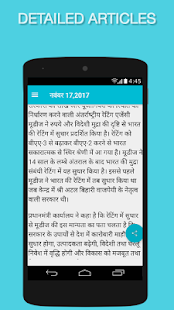 Bank Study, Quiz, Current Affairs 2017-2018 Hindi - náhled