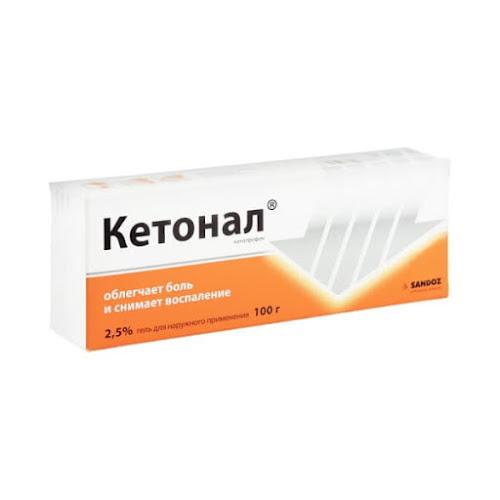Кетонал гель 2,5% 100г