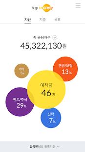 KB마이머니 - 자산통합/가계부/목표관리 - náhled