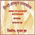 Hindi Sanskrit Shabdkosh icon