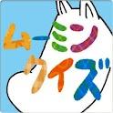 ムーミンキャラクタークイズ icon