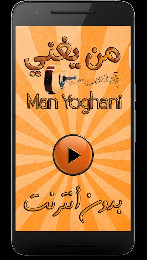 من يغني - Man Yoghani