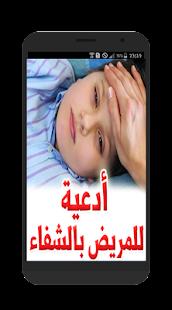 Download أدعية للمريض بالشفاء  for Windows Phone apk screenshot 1