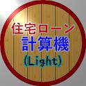 住宅ローン計算機 Light icon